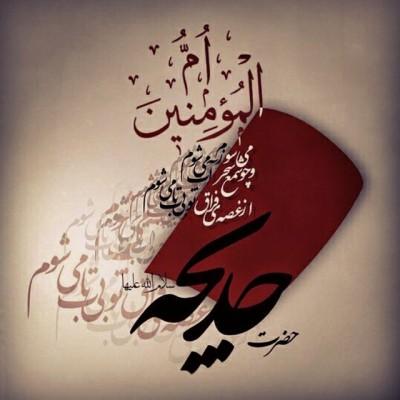 Hazrate Khadijah