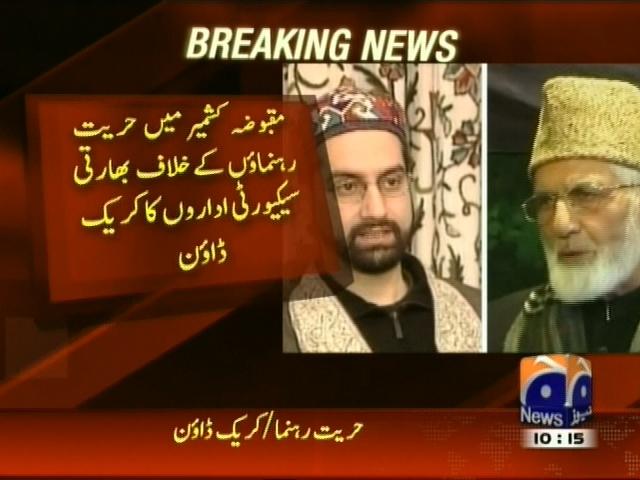 Hurriyet Leaders Crackdown– Breaking News – Geo