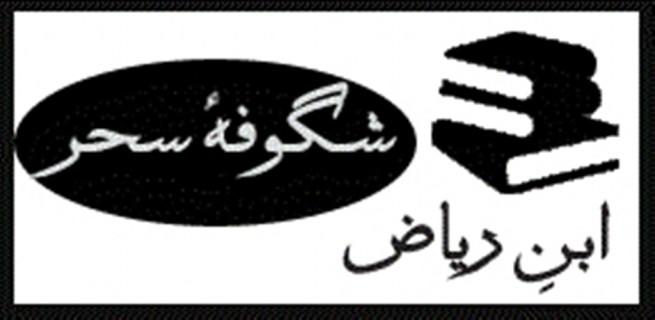 Ibn Riaz