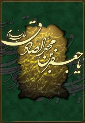 Imam Jafar e Sadiq