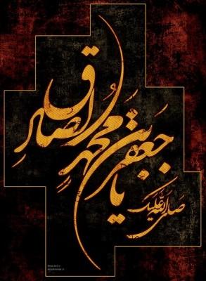 Imam Jafar e Sadiq a.s