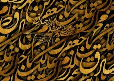 Imam Jafare Sadiq a.s