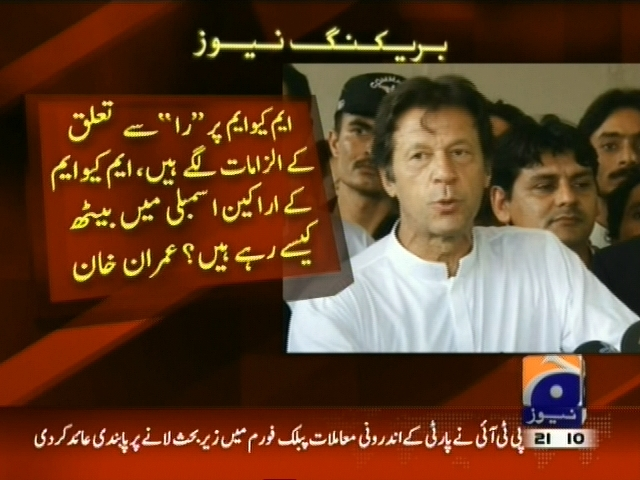 Imran khan– Breaking News – Geo