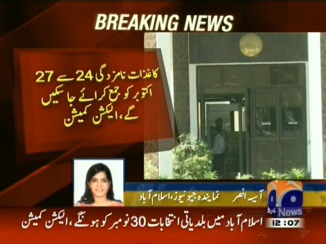 Islamabad Municipal Election– Breaking News – Geo