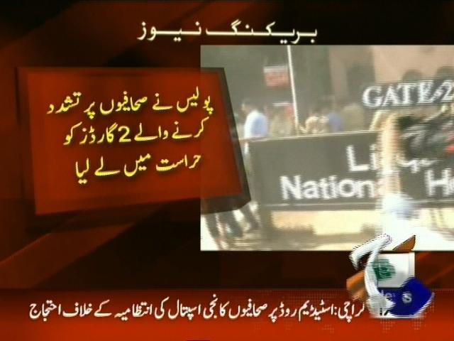 Journalists Protest– Breaking News – Geo