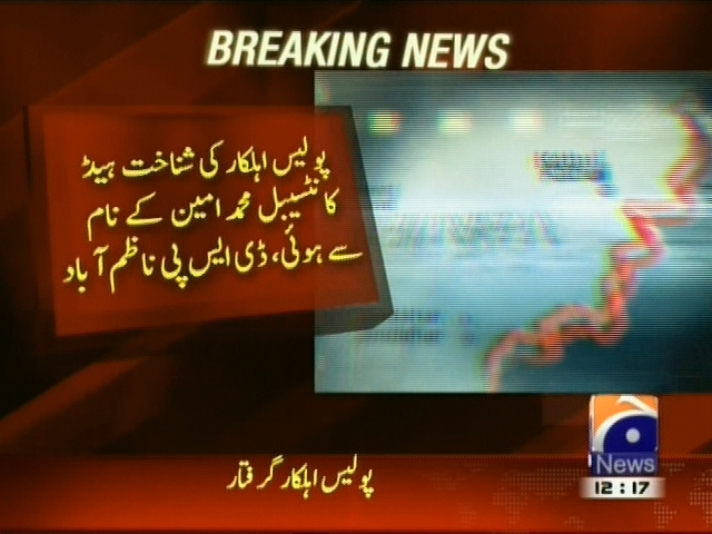 Karachi Nazimabad– Breaking News – Geo