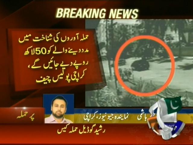 Karachi Police Chief– Breaking News – Geo