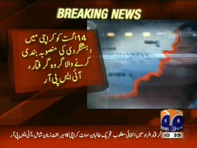 Karachi, Terrorist Gang Arrested– Breaking News – Geo