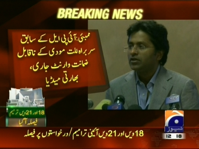 Lalit Modi– Breaking News – Geo
