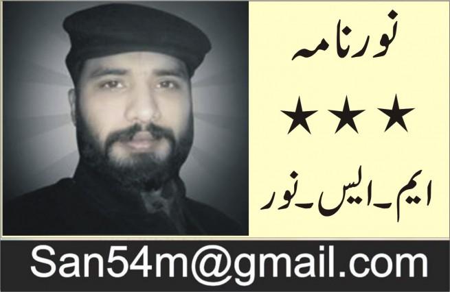 M.S.Noor