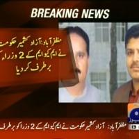 MQM Ministers Dismissed– Breaking News – Geo