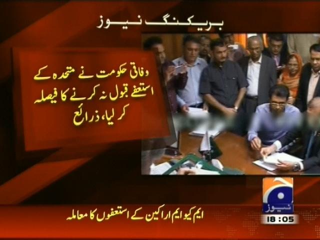 MQM Resignation Matter– Breaking News – Geo