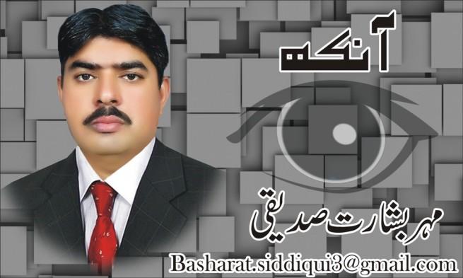 Maher Basharat Siddiqui