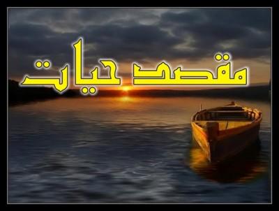 Maqsad Hayat