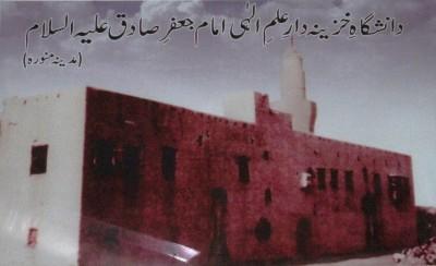 Mazar Imam Jafar Sadiq