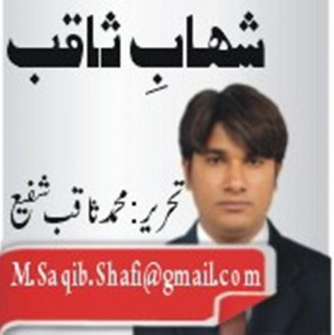Mohammad Saqib Shafi