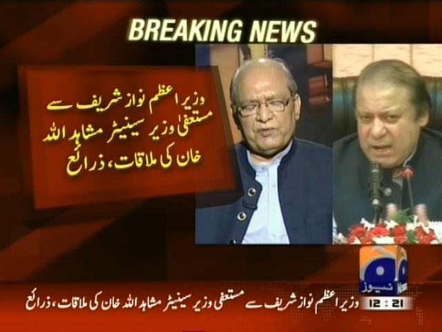 Mushahid Ullah and Nawaz Sharif Meeting– Breaking News – Geo