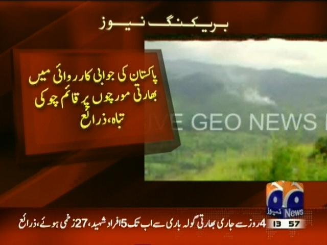 Nakyal Sector Firing– Breaking News – Geo