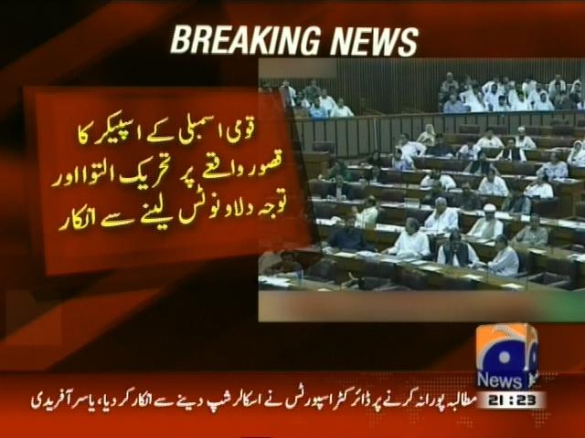 National Assembly Speaker– Breaking News – Geo