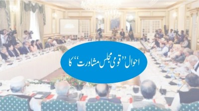 National Majlas Mashawart