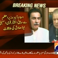 Nawaz Sharif and Ayaz Sadiq Meeting– Breaking News – Geo