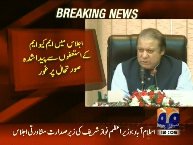 Nawaz Sharif Consulting Meeting– Breaking News – Geo