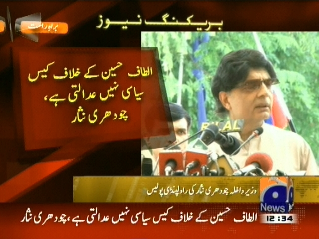 Nisar Ali Khan– Breaking News – Geo