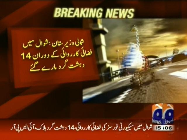 North Waziristan– Breaking News – Geo