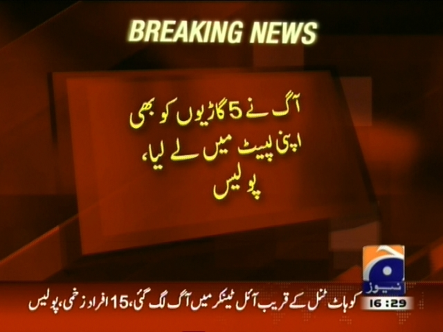 Oil Tankers Fire– Breaking News – Geo
