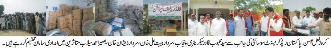 Pakistan Red Crescent Society Flood  Victims relief Working