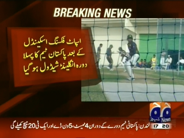 Pakistani Team Visit England– Breaking News – Geo