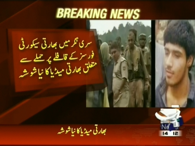 Pakistani Terrorist Arrest– Breaking News – Geo