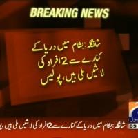People Bodies Found– Breaking News – Geo