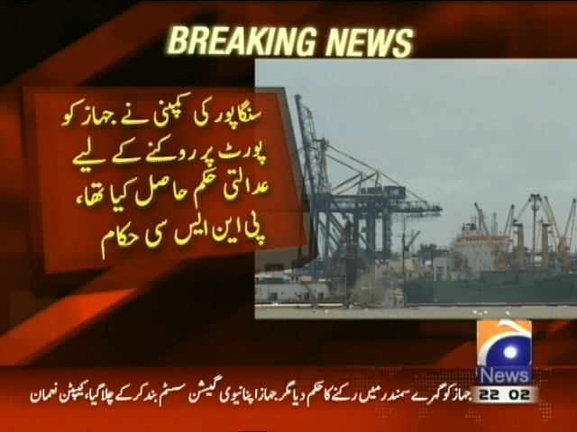 Port Qasim– Breaking News – Geo