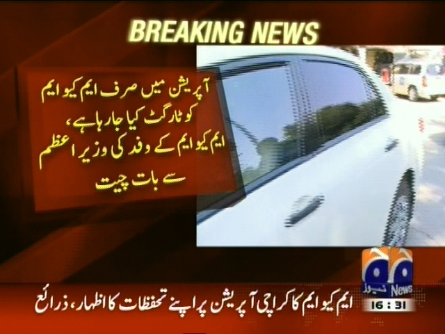 Prime Minister And MQM Delegation Meeting– Breaking News – Geo
