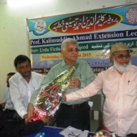Prof Kalimuddin Ahmad Extension Lecture