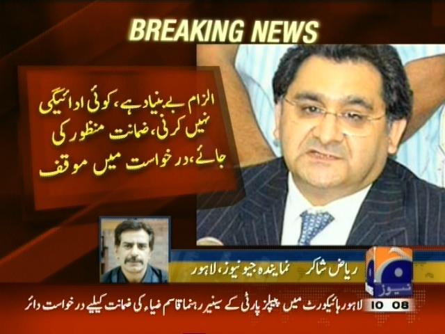 Qasim Zia– Breaking News – Geo