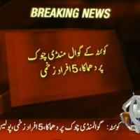 Quetta Explosion– Breaking News – Geo