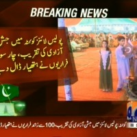Quetta Independence Day Function– Breaking News – Geo