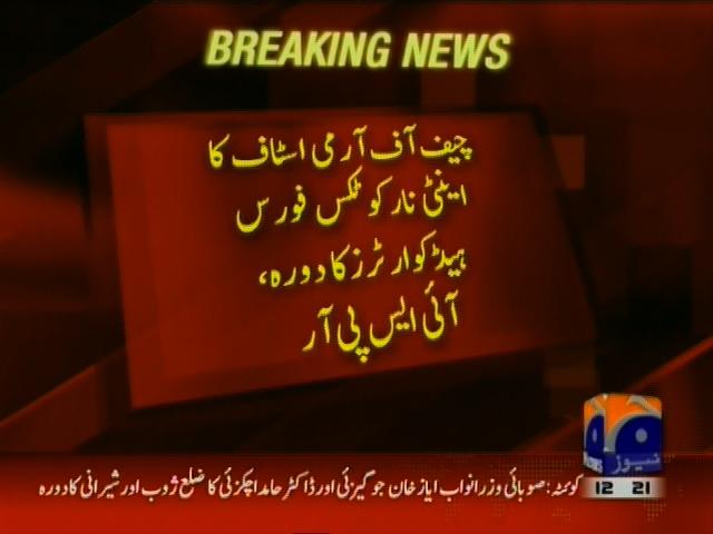 Raheel Sharif Visit Anti Narcotics Force– Breaking News – Geo