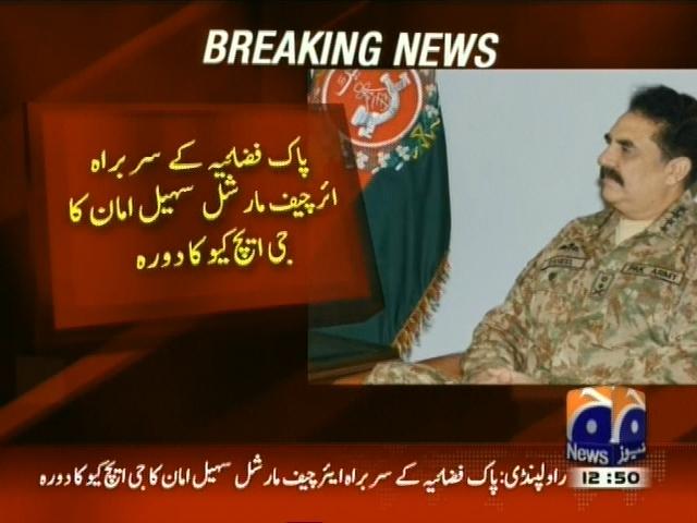Raheel Sharif and Sohail Aman– Breaking News – Geo