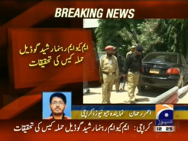 Rasheed Godil Case Investigation– Breaking News – Geo