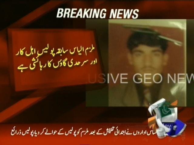 Raw Agent Arrest– Breaking News – Geo