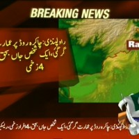 Rawalpindi Building Fell– Breaking News – Geo