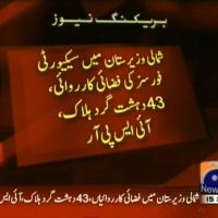 Security Forces Air Operations– Breaking News – Geo