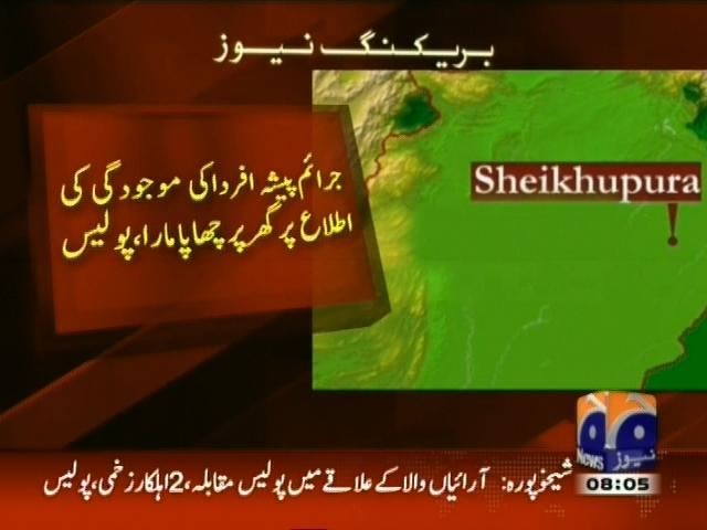 Sheikhupura Police Encounter– Breaking News – Geo