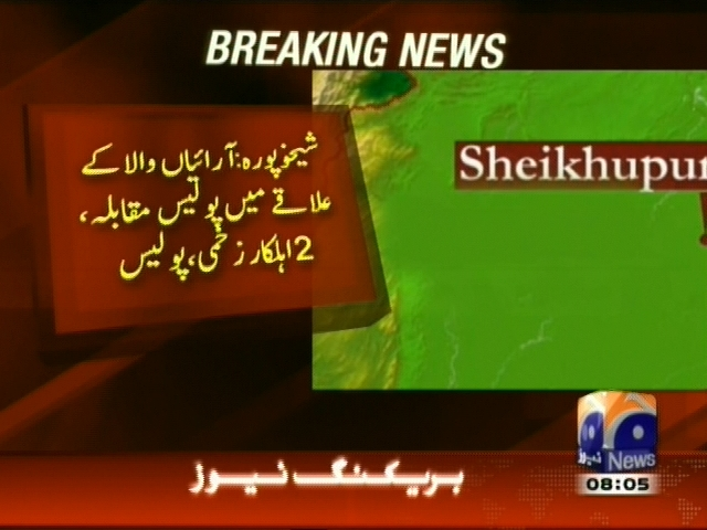 Sheikhupura Police Encounter– Breaking News – Geo
