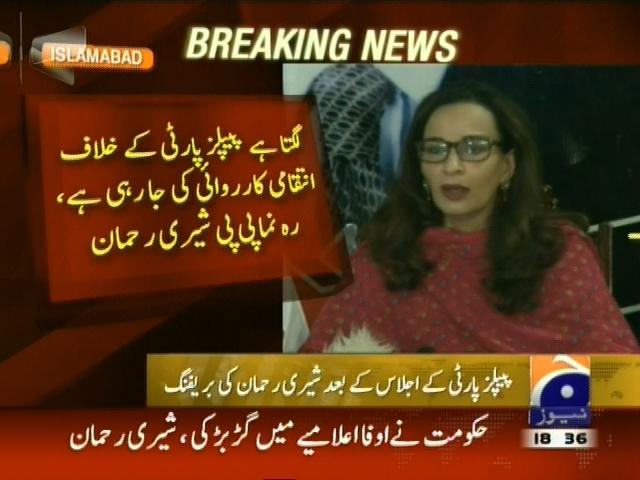 Sherry Rehman– Breaking News – Geo