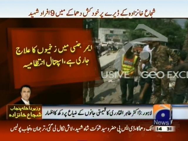 Shuja Khanzada Encamped Blast– Breaking News – Geo
