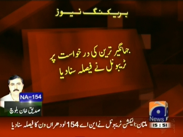Siddique Baloch– Breaking News – Geo